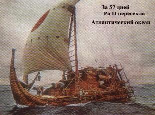 http://www.modernlib.ru/books/heyerdal_tur/ra/ra_27.jpg