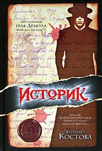 """Элизабет Костова """"Историк"""" Cover"""