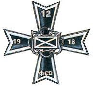Наградные знаки Белой армии Pic_77